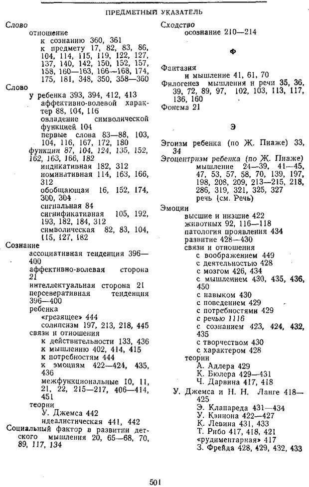 PDF. Том 2. Проблемы общей психологии. Выготский Л. С. Страница 499. Читать онлайн
