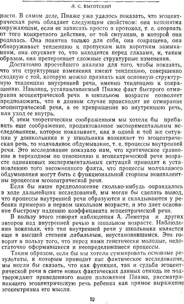 PDF. Том 2. Проблемы общей психологии. Выготский Л. С. Страница 50. Читать онлайн