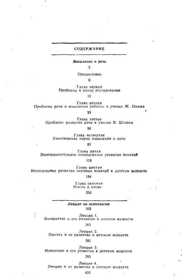 PDF. Том 2. Проблемы общей психологии. Выготский Л. С. Страница 501. Читать онлайн