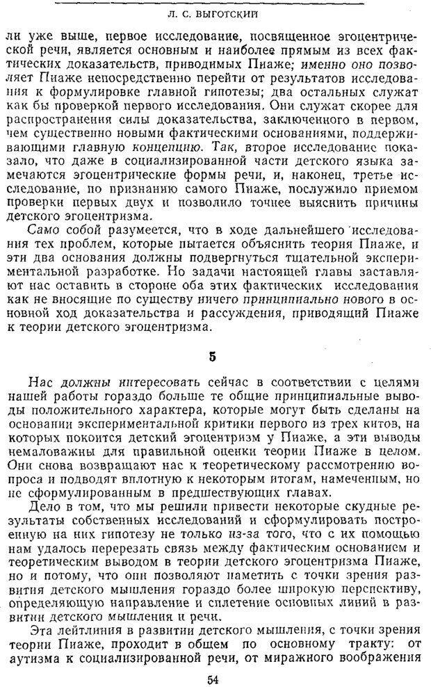 PDF. Том 2. Проблемы общей психологии. Выготский Л. С. Страница 52. Читать онлайн