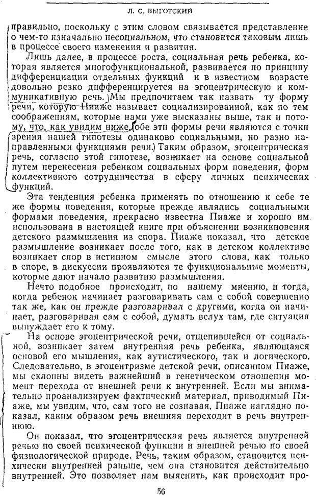 PDF. Том 2. Проблемы общей психологии. Выготский Л. С. Страница 54. Читать онлайн