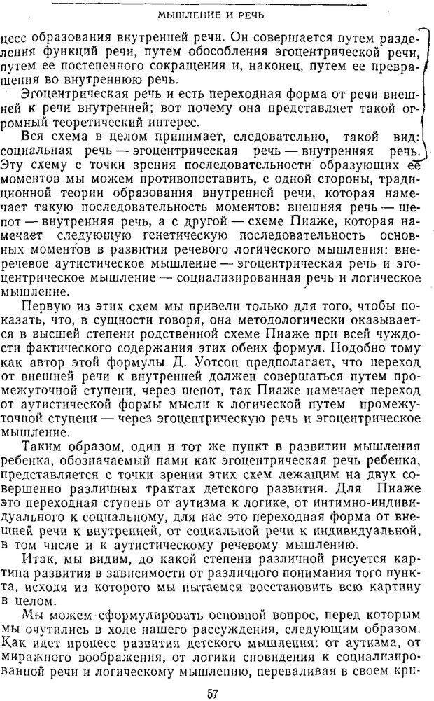 PDF. Том 2. Проблемы общей психологии. Выготский Л. С. Страница 55. Читать онлайн
