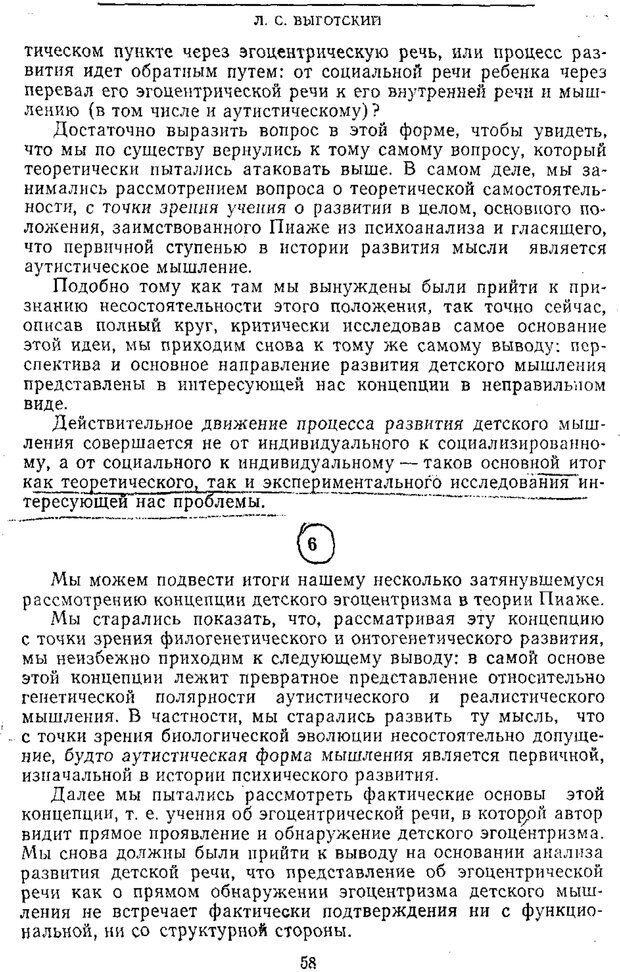 PDF. Том 2. Проблемы общей психологии. Выготский Л. С. Страница 56. Читать онлайн