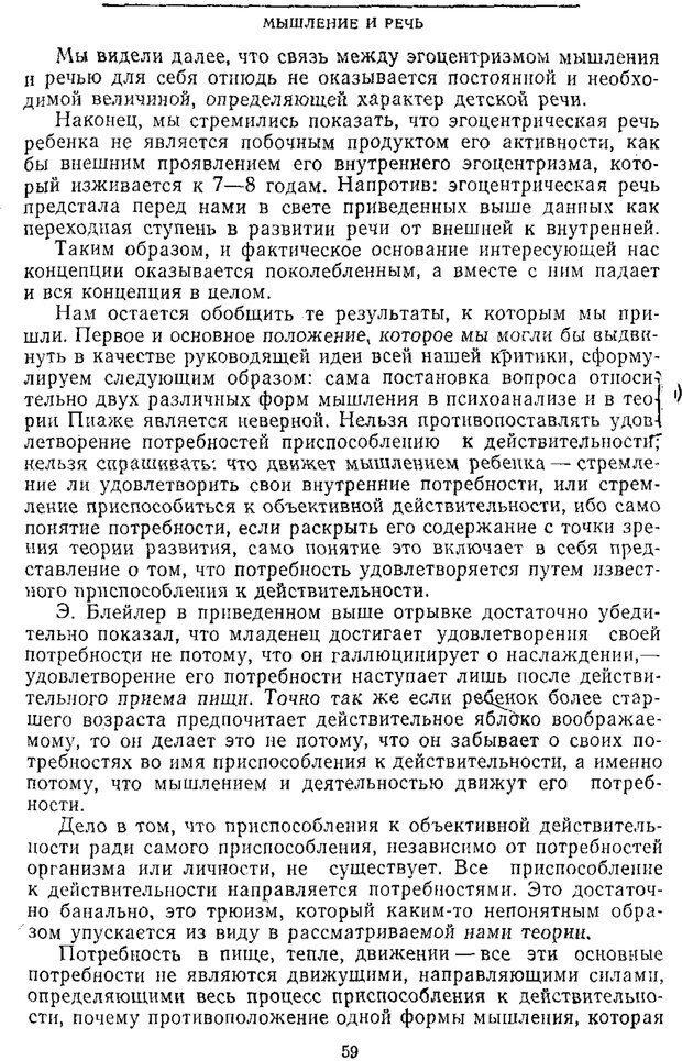 PDF. Том 2. Проблемы общей психологии. Выготский Л. С. Страница 57. Читать онлайн
