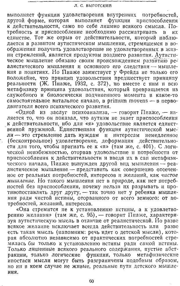 PDF. Том 2. Проблемы общей психологии. Выготский Л. С. Страница 58. Читать онлайн