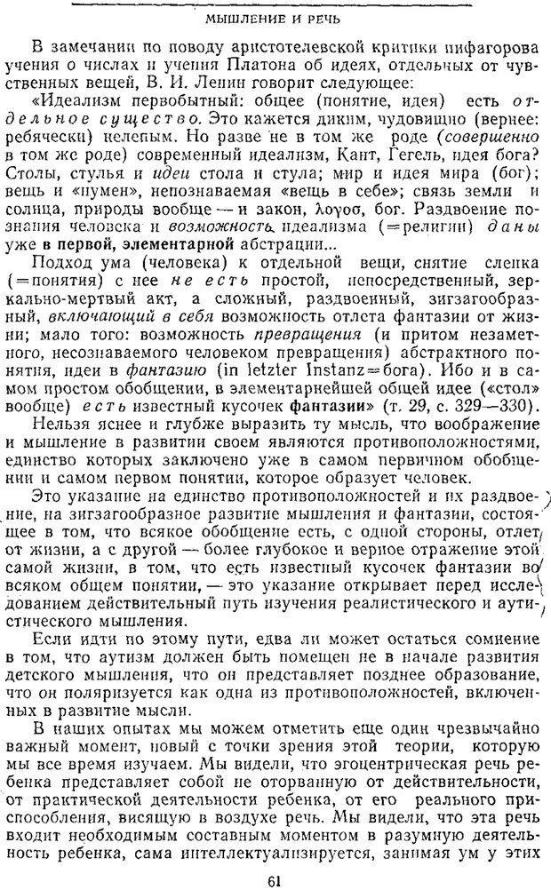 PDF. Том 2. Проблемы общей психологии. Выготский Л. С. Страница 59. Читать онлайн