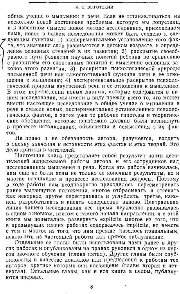 PDF. Том 2. Проблемы общей психологии. Выготский Л. С. Страница 6. Читать онлайн