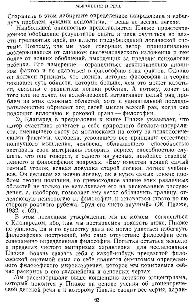PDF. Том 2. Проблемы общей психологии. Выготский Л. С. Страница 61. Читать онлайн