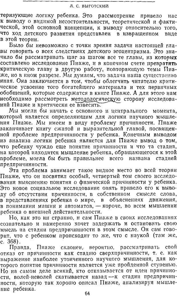 PDF. Том 2. Проблемы общей психологии. Выготский Л. С. Страница 62. Читать онлайн