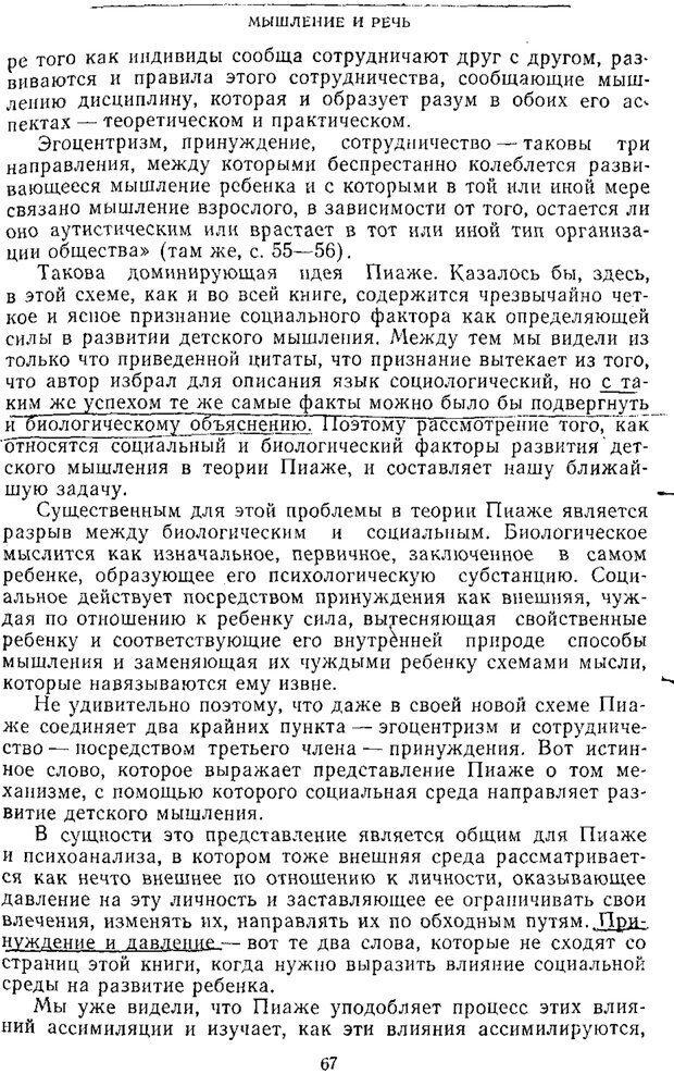PDF. Том 2. Проблемы общей психологии. Выготский Л. С. Страница 65. Читать онлайн