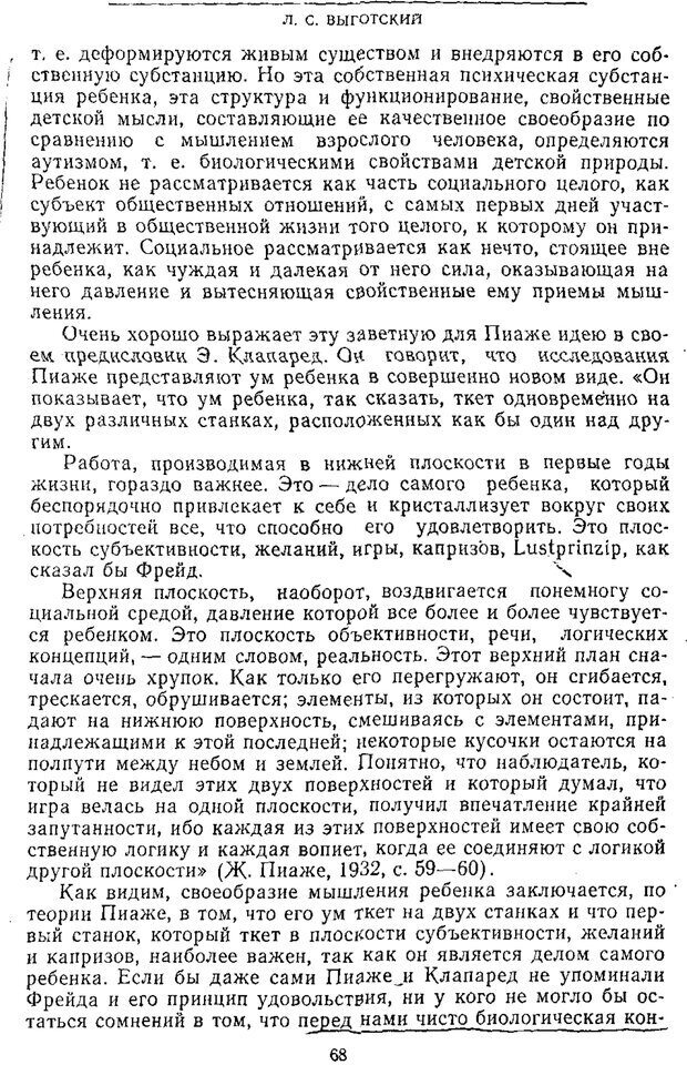 PDF. Том 2. Проблемы общей психологии. Выготский Л. С. Страница 66. Читать онлайн