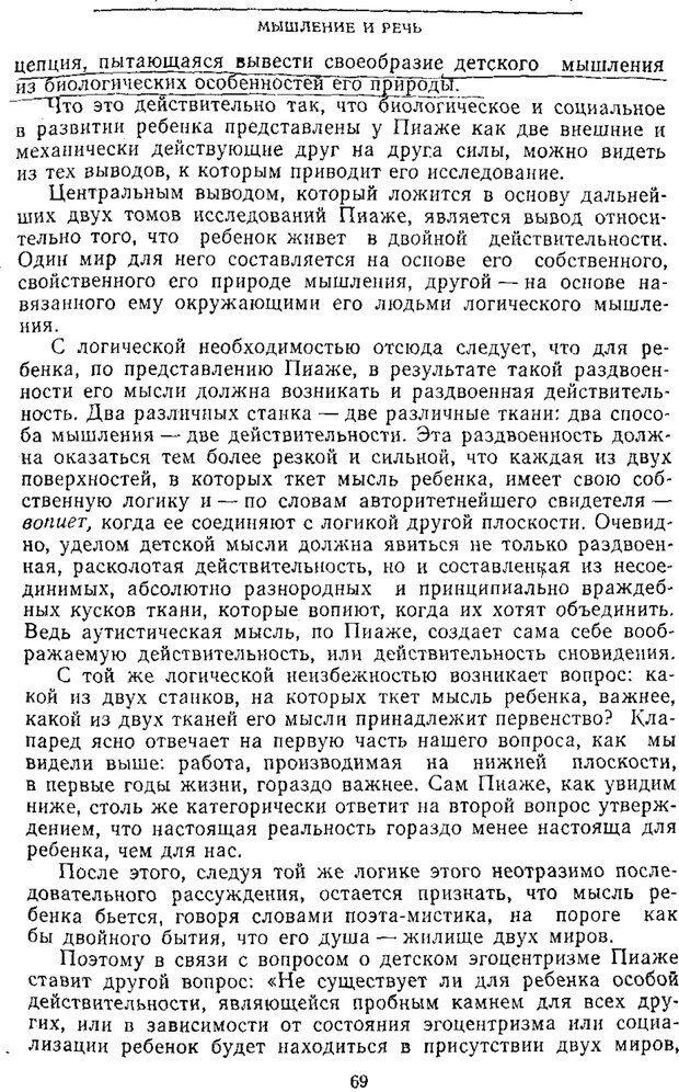 PDF. Том 2. Проблемы общей психологии. Выготский Л. С. Страница 67. Читать онлайн