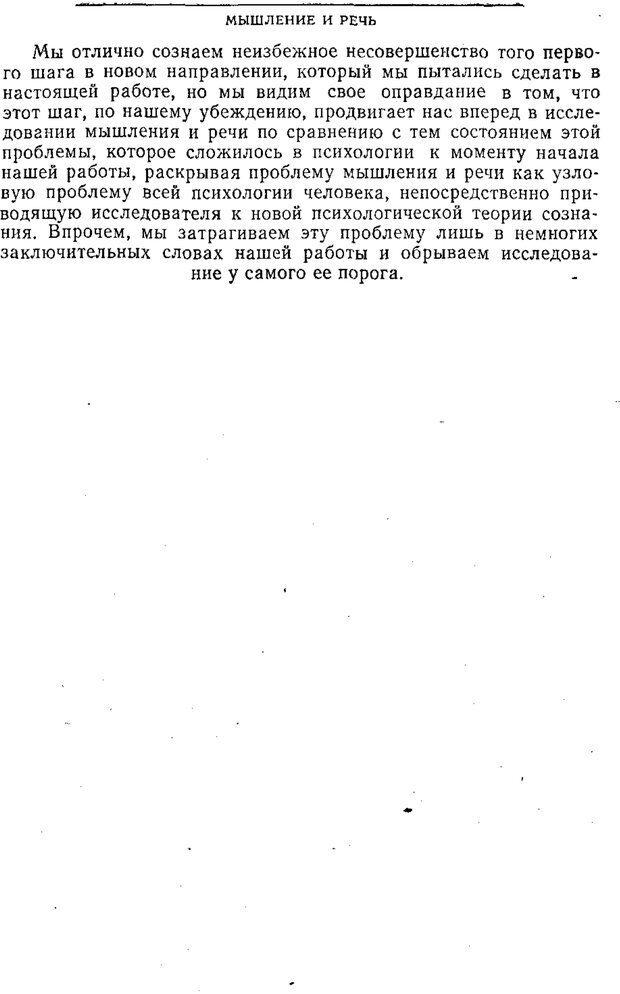 PDF. Том 2. Проблемы общей психологии. Выготский Л. С. Страница 7. Читать онлайн