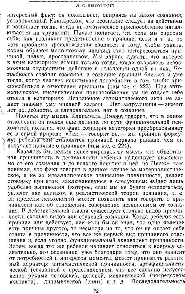 PDF. Том 2. Проблемы общей психологии. Выготский Л. С. Страница 70. Читать онлайн