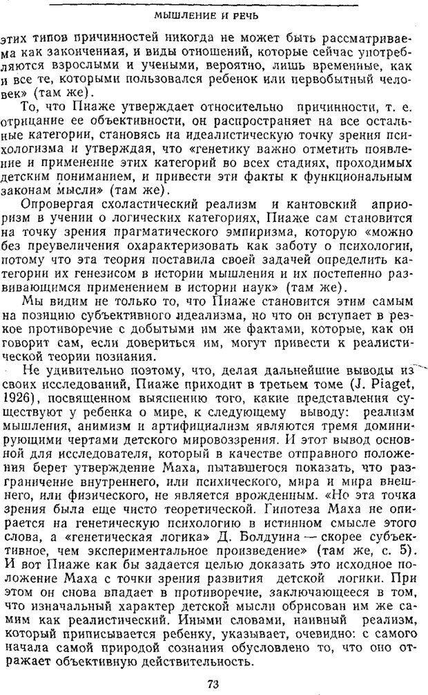 PDF. Том 2. Проблемы общей психологии. Выготский Л. С. Страница 71. Читать онлайн