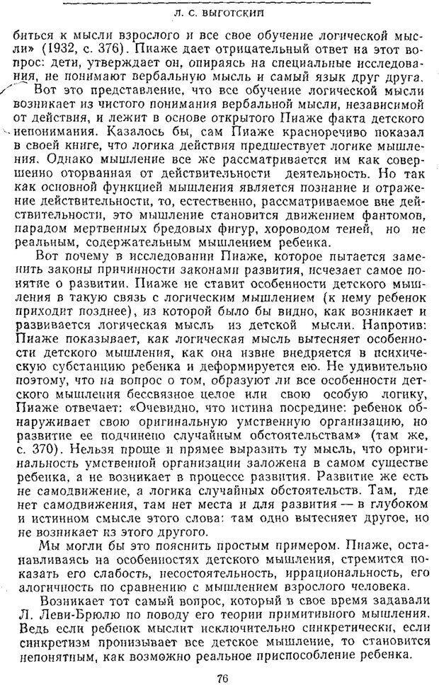PDF. Том 2. Проблемы общей психологии. Выготский Л. С. Страница 74. Читать онлайн