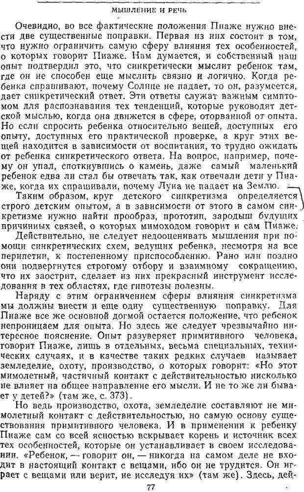 PDF. Том 2. Проблемы общей психологии. Выготский Л. С. Страница 75. Читать онлайн