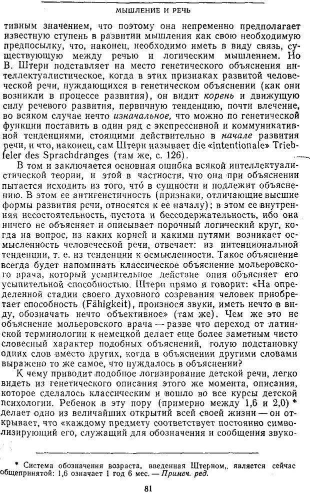 PDF. Том 2. Проблемы общей психологии. Выготский Л. С. Страница 79. Читать онлайн