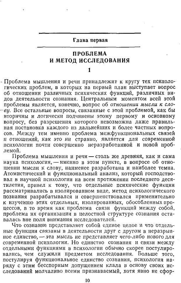 PDF. Том 2. Проблемы общей психологии. Выготский Л. С. Страница 8. Читать онлайн