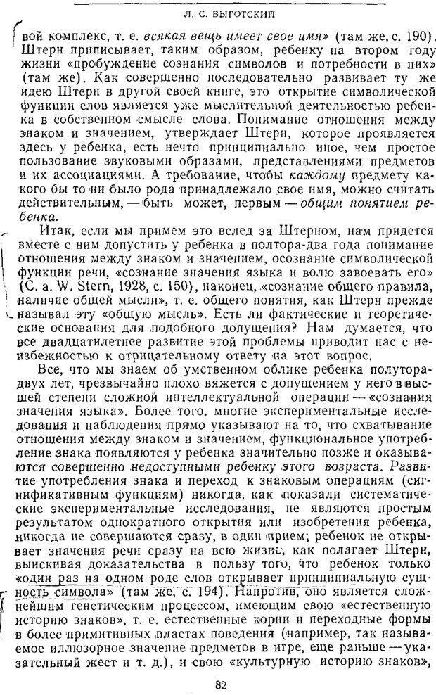 PDF. Том 2. Проблемы общей психологии. Выготский Л. С. Страница 80. Читать онлайн