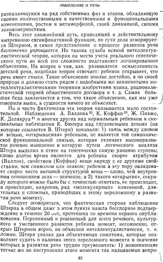 PDF. Том 2. Проблемы общей психологии. Выготский Л. С. Страница 81. Читать онлайн