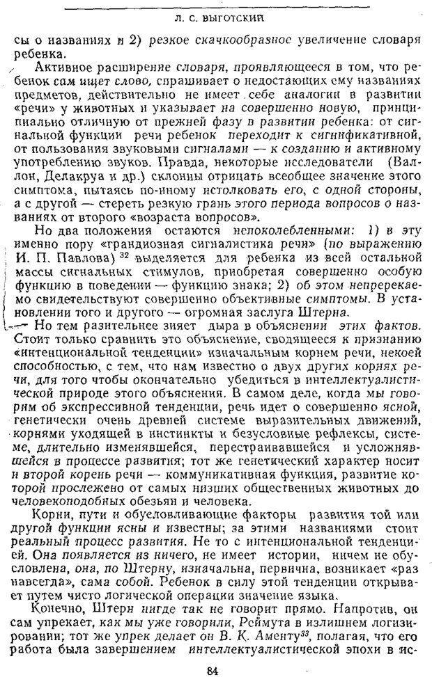 PDF. Том 2. Проблемы общей психологии. Выготский Л. С. Страница 82. Читать онлайн