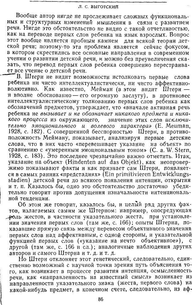PDF. Том 2. Проблемы общей психологии. Выготский Л. С. Страница 84. Читать онлайн