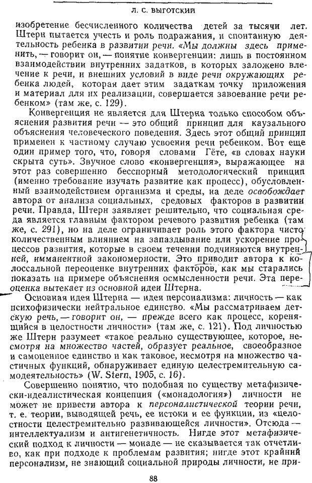 PDF. Том 2. Проблемы общей психологии. Выготский Л. С. Страница 86. Читать онлайн