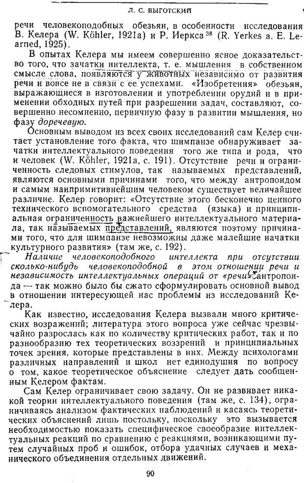 PDF. Том 2. Проблемы общей психологии. Выготский Л. С. Страница 88. Читать онлайн