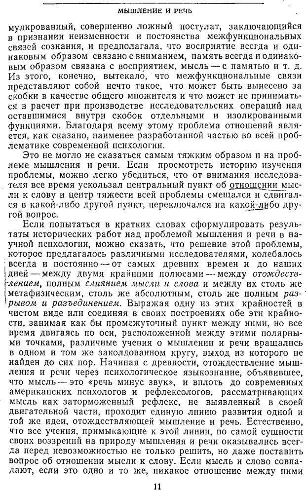 PDF. Том 2. Проблемы общей психологии. Выготский Л. С. Страница 9. Читать онлайн