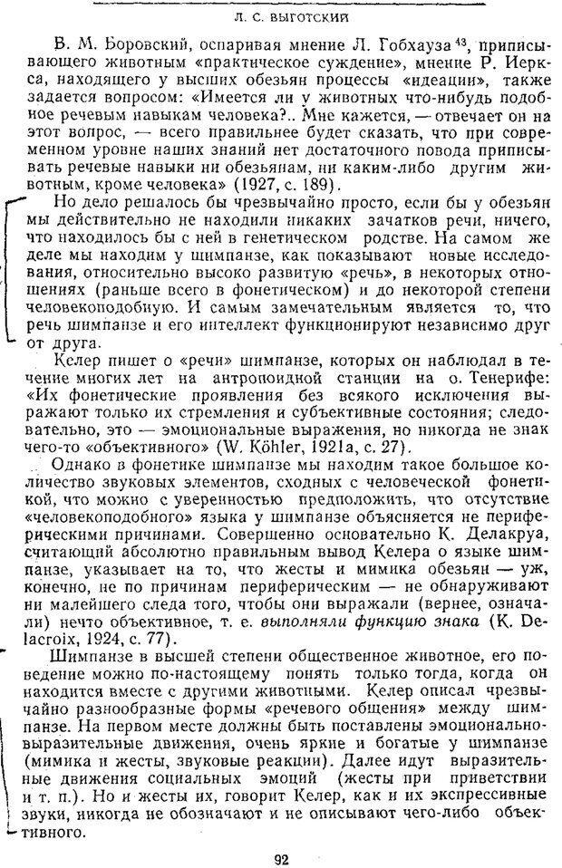 PDF. Том 2. Проблемы общей психологии. Выготский Л. С. Страница 90. Читать онлайн
