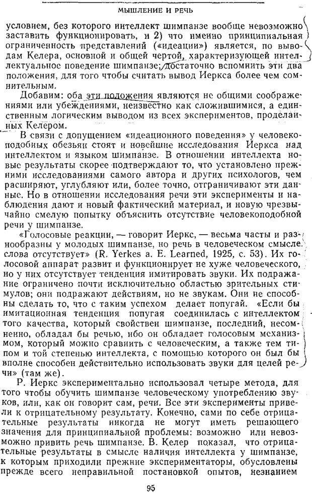 PDF. Том 2. Проблемы общей психологии. Выготский Л. С. Страница 93. Читать онлайн