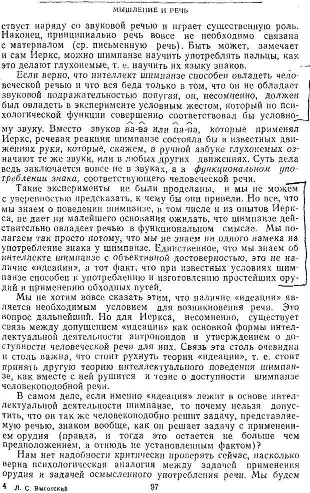 PDF. Том 2. Проблемы общей психологии. Выготский Л. С. Страница 95. Читать онлайн