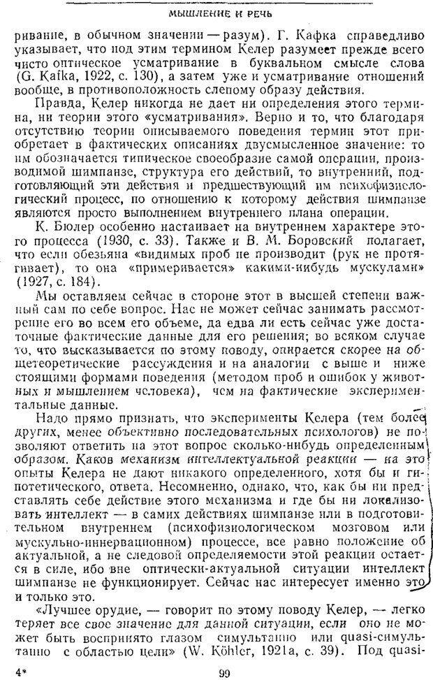 PDF. Том 2. Проблемы общей психологии. Выготский Л. С. Страница 97. Читать онлайн