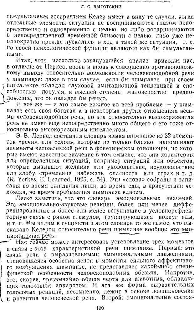 PDF. Том 2. Проблемы общей психологии. Выготский Л. С. Страница 98. Читать онлайн