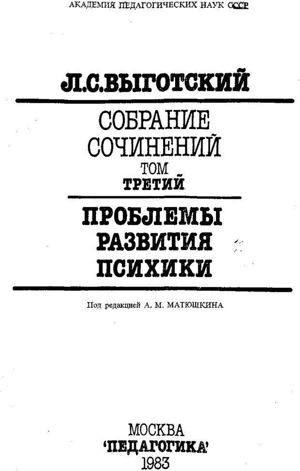 PDF. Том 3. Проблемы развития психики. Выготский Л. С. Страница 1. Читать онлайн