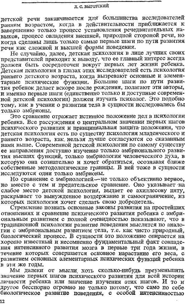 PDF. Том 3. Проблемы развития психики. Выготский Л. С. Страница 10. Читать онлайн