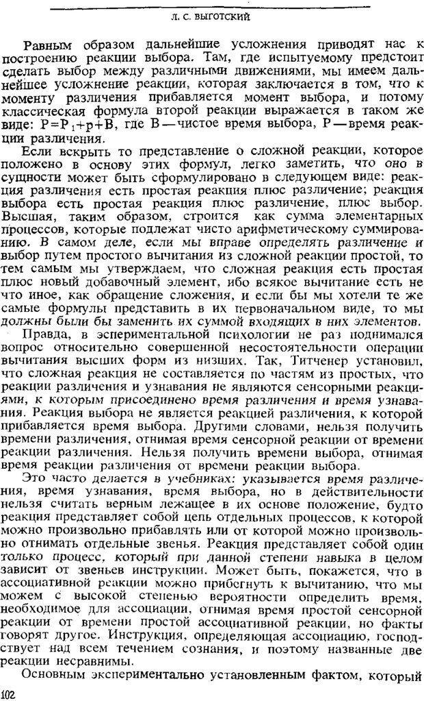 PDF. Том 3. Проблемы развития психики. Выготский Л. С. Страница 100. Читать онлайн