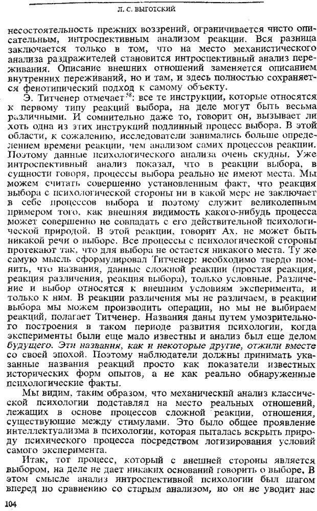 PDF. Том 3. Проблемы развития психики. Выготский Л. С. Страница 102. Читать онлайн