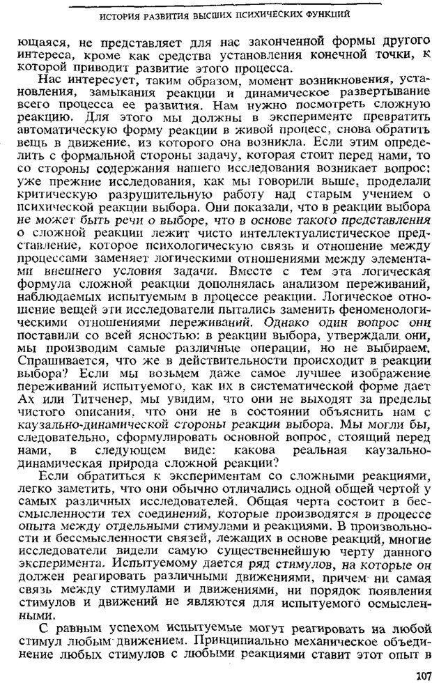 PDF. Том 3. Проблемы развития психики. Выготский Л. С. Страница 105. Читать онлайн