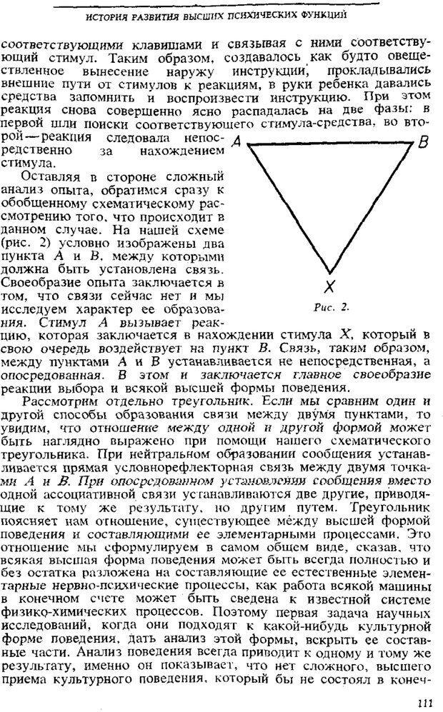 PDF. Том 3. Проблемы развития психики. Выготский Л. С. Страница 109. Читать онлайн
