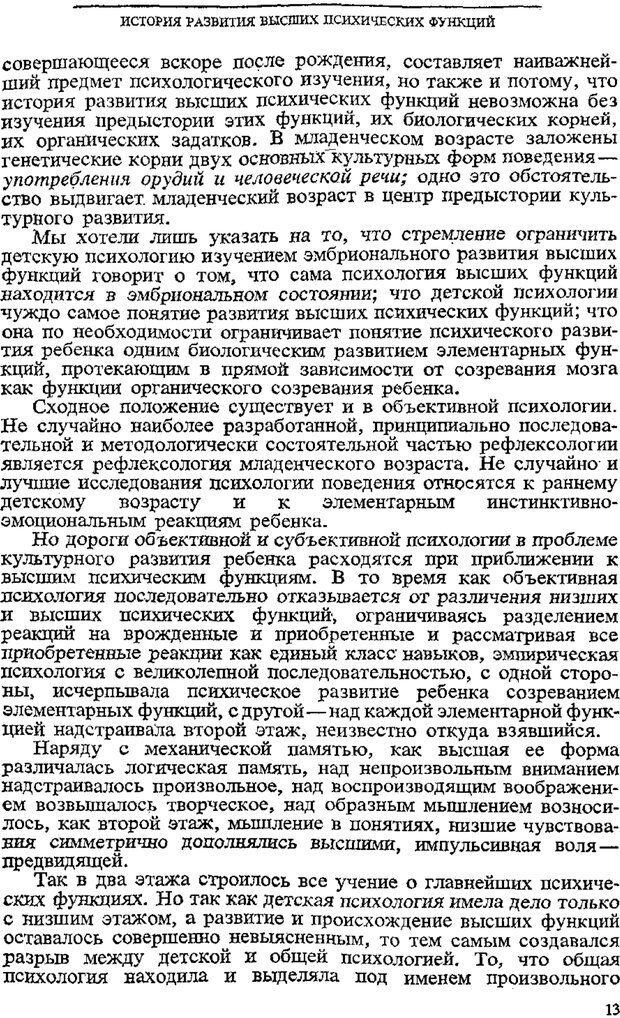 PDF. Том 3. Проблемы развития психики. Выготский Л. С. Страница 11. Читать онлайн