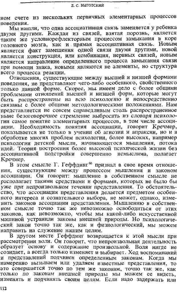 PDF. Том 3. Проблемы развития психики. Выготский Л. С. Страница 110. Читать онлайн