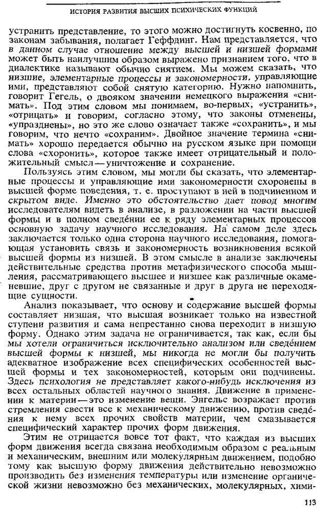 PDF. Том 3. Проблемы развития психики. Выготский Л. С. Страница 111. Читать онлайн