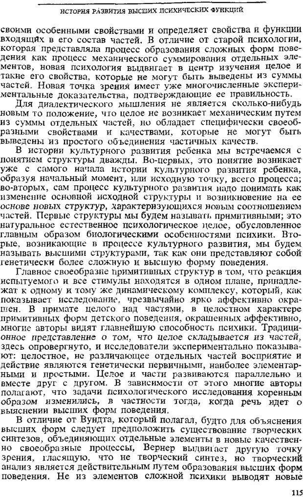 PDF. Том 3. Проблемы развития психики. Выготский Л. С. Страница 113. Читать онлайн