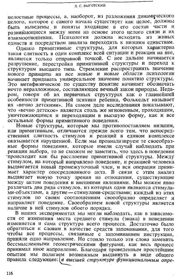 PDF. Том 3. Проблемы развития психики. Выготский Л. С. Страница 114. Читать онлайн