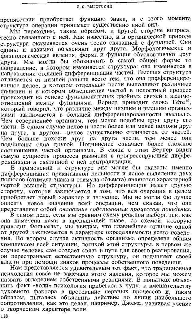 PDF. Том 3. Проблемы развития психики. Выготский Л. С. Страница 116. Читать онлайн