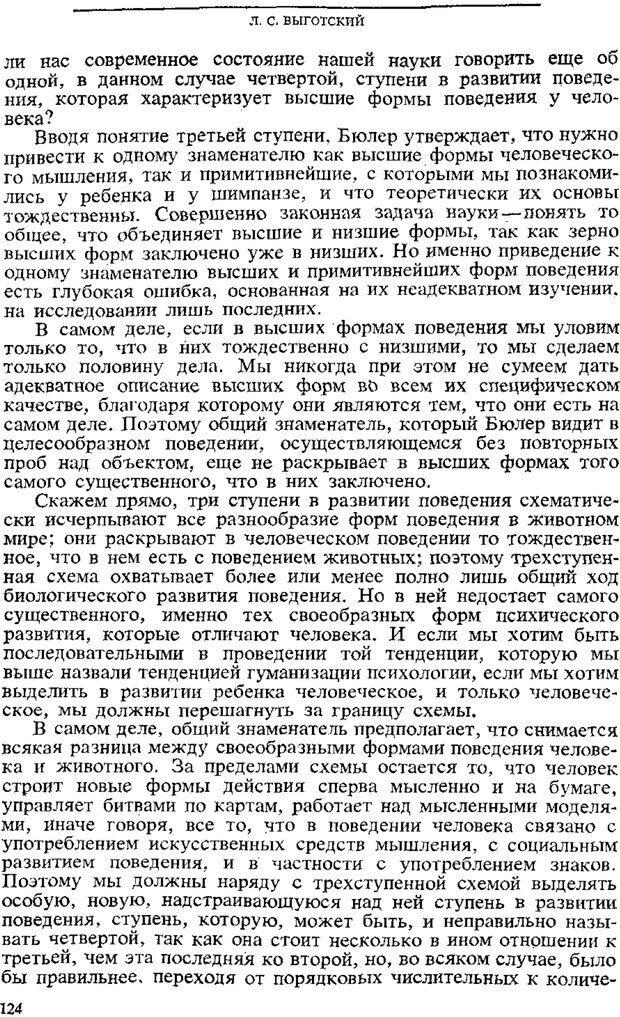 PDF. Том 3. Проблемы развития психики. Выготский Л. С. Страница 122. Читать онлайн