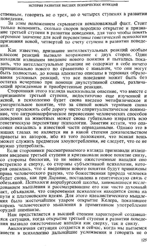 PDF. Том 3. Проблемы развития психики. Выготский Л. С. Страница 123. Читать онлайн