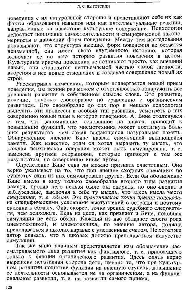 PDF. Том 3. Проблемы развития психики. Выготский Л. С. Страница 126. Читать онлайн